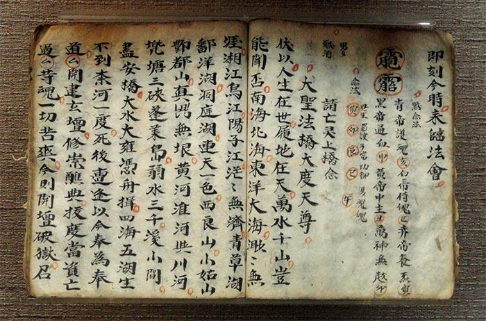 Древний манускрипт