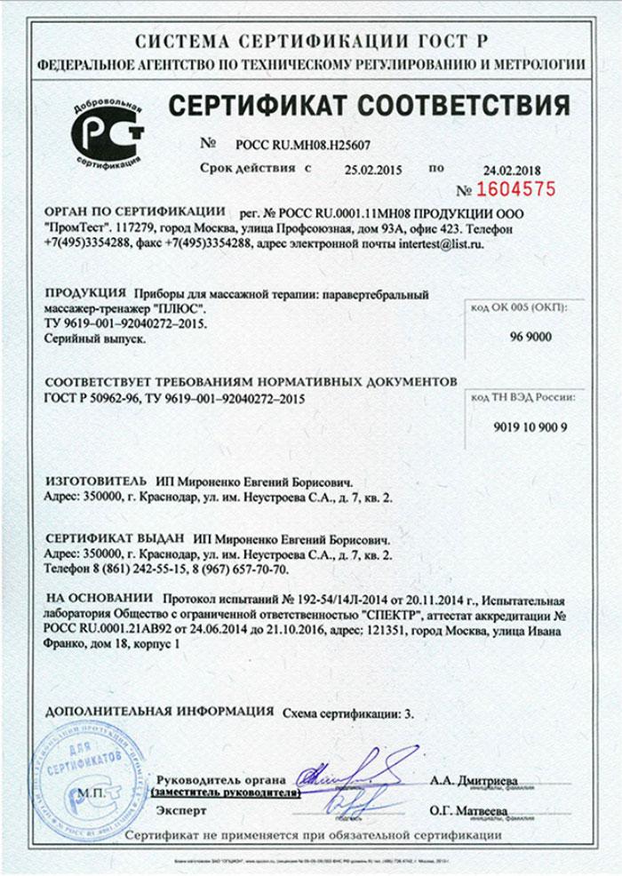 Сертификат Соответствия на массажер MAST