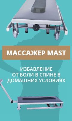 Тренажер-массажер Mast для спины и шеи