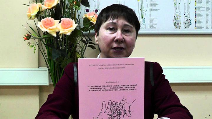 Профессор Людмила Васильева