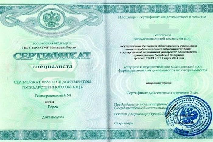 Сертификат по направлению «мануальная терапия»