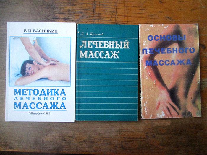 Обучающая литература по лечебному массажу