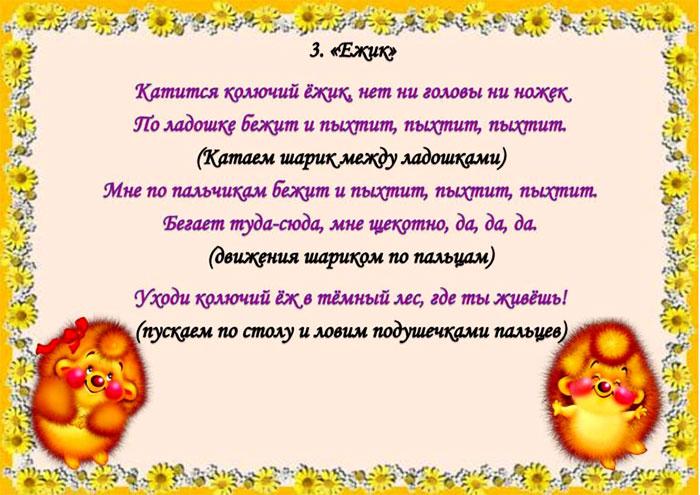 Су джок стихи для детей