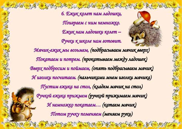 Стих для занятий су-джок с ребенком